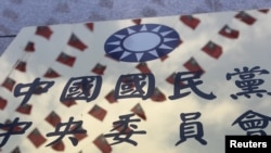 """資料照:台灣台北中國國民黨總部挂起的""""中國國民黨中央委員會""""招牌。"""