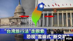 """海峡论谈:""""台湾旅行法""""走钢索 恐现""""雪崩式""""断交潮?"""