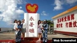 南中国海永暑礁人工岛