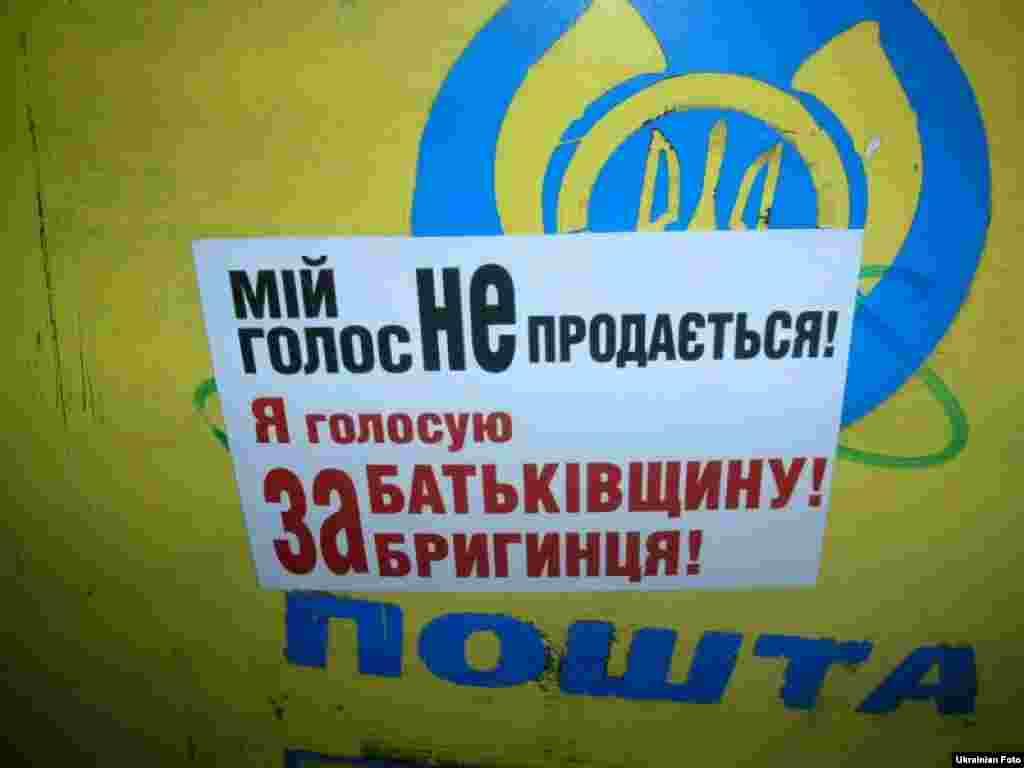 Агітація за Олександра Бригинця у Києві без вихідних даних