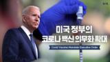 미국 정부의 코로나 백신 의무화 확대