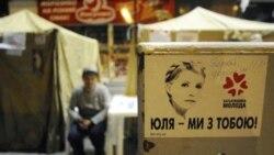 تظاهرات در اوکراين در اعتراض به بازداشت تيموشنکو