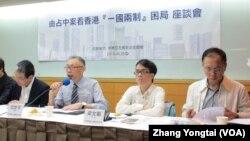 香港占中案之后 台学者呼吁反对一国两制 坚守民主体制