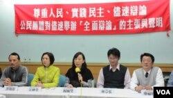 台灣公民團體召開記者會要求全面辯論。(美國之音張永泰拍攝)
