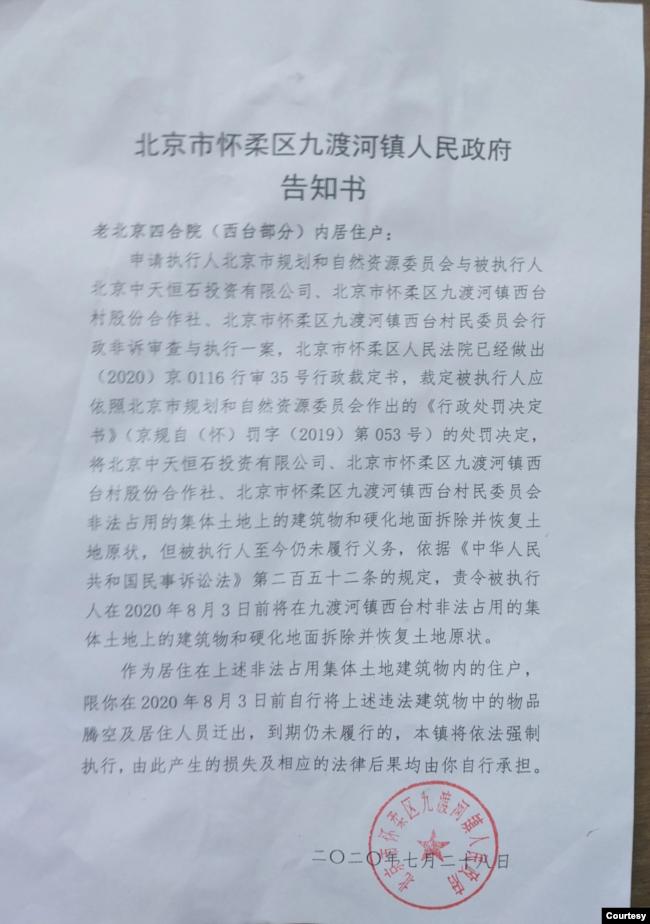 地方政府关于限期强制执行拆迁的告示 (推特截图)