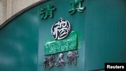 中國北京牛街一帶的一家清真餐館招牌上的阿拉伯字樣被遮蓋起來。 (2019年7月19日)