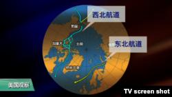 """时事看台(斯洋):""""一带一路""""延至北极,专家警告中国的全球企图"""