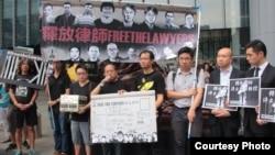 香港民間團體聲援內地被抓捕維權律師及人士(參與網圖片)