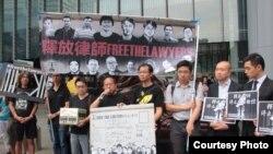 香港民间团体声援内地被抓捕维权律师及人士(参与网图片)