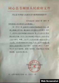 地方政府下令强拆的文件(网络截图)
