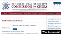 美国国会及行政当局中国委员会网站上的查询中国政治犯的数据库(网页截图)
