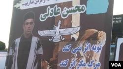 پرده یادبودی برای «محسن عادلی» از طرف دوستانش.