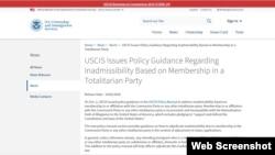 美國移民局禁止共產黨員拿綠卡 (美國公民及移民服務局USCIS網站截屏)