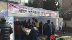 한국 통일부 탈북민 교육생들, 설맞이 봉사활동