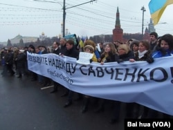 3月1日莫斯科悼念反对派领袖涅姆佐夫的游行中,萨夫琴科的律师和其他活动人士呼吁释放这名乌克兰女飞行员。(美国之音白桦拍摄)