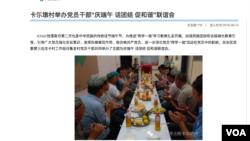 新疆共青团网上发布的斋月茶话会照片