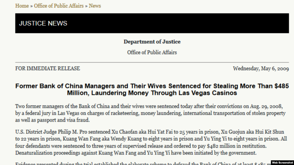 美國司法部網站2009年關於許超凡被判刑的新聞