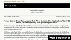美国司法部网站2009年关于许超凡被判刑的新闻