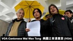 香港一地兩檢司法覆核3名申請人(右起)梁國雄、呂智恆、郭卓堅 (攝影:美國之音湯惠芸)