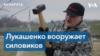 Лукашенко озаботился вооружением силовиков