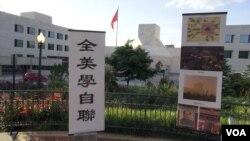 全美中国学生学者自治联合会举行六四廿五周年纪念会(美国之音拍摄)