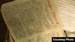 黃萬里文革期間被迫寫的檢查材料部分手稿。 (黃肖路提供圖片)