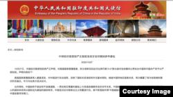 中国驻印度大使馆2020年10月27日发声明指责蓬佩奥访印时发表反华言论