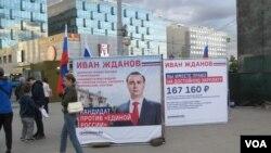 """莫斯科市議會選舉活動中,反對派候選人日丹諾夫在街頭收集簽名的攤位。他的主要競選口號是,反對""""統一俄羅斯""""黨。(美國之音白樺攝)"""