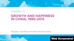 """联合国2017年""""全球幸福报告""""的第三章对比了中国1990年到2015年的幸福感程度(网页截图)"""