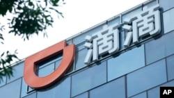 滴滴出行公司在北京的總部大樓(2021年7月16日)