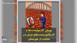 پویش کارتونیستها و کاریکاتوریستهای ایران در حمایت از خوزستان
