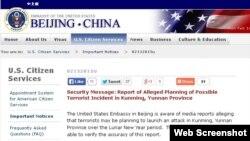 美国驻华大使馆2月13日发布安全通告(美国驻华使馆网站截图)