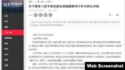 """新疆""""無界新聞""""網站登載要求習近平下台公開信(博聞社)"""