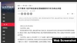 """有新疆""""无界新闻""""网站登载要求习近平下台公开信(博闻社)"""