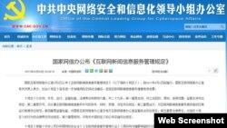 中国网信办网页