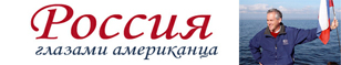 Россия глазами американца