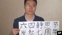 唐荆陵的妻子发布的照片显示,唐荆陵在中国手持标语(2014年4月26日)