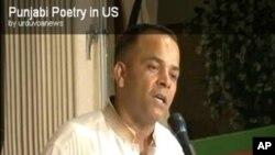 امریکی ریاست میری لینڈ میں پنجابی شعری مجموعے کی تقریب رونمائی