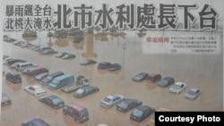 新北市许多停车场的车子现在水中