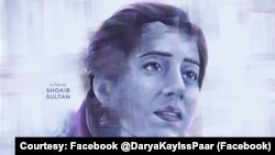 پاکستانی فلم ساز کی مختصر دورانیے کی فلم 'دریا کے اِس پار' نے نیویارک سٹی انٹرنیشنل فلم فیسٹیول میں بہترین نیریٹیو شارٹ فلم، بہترین ہدایتکار اور بہترین اداکارہ کے ایوارڈ حاصل کیے ہیں۔