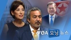 [VOA 모닝 뉴스] 2021년 9월 10일