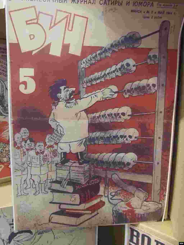 """二战期间在德国占领下的明斯克出版的""""比奇""""杂志封面。(美国之音白桦拍摄)"""
