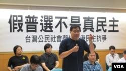 台灣公民團體聲援香港民主記者會(美國之音張永泰拍攝)