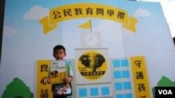 """香港民間反國教大聯盟9月1日舉行 """"良心話事、守護孩子"""" 全民大集會,有4萬人參加"""