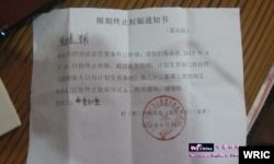 2012年6月10曹如意接到的《限制终止妊娠通知书》