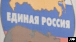 Власти запрещают пикетировать съезд «Единой России»