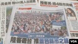 台灣媒體報導中國將推出藍營8縣市之旅(美國之音張永泰拍攝)