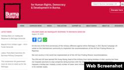Burma Campaign UK ရဲ႕ ထုတ္ျပန္ခ်က္။ (ၾသဂုတ္ ၂၄၊ ၂၀၂၀)