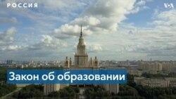 Поправки к «Закону об образовании в РФ» в научно-образовательной среде восприняли как возврат в советские времена