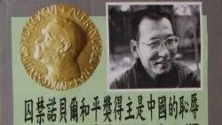 لیو شائوبو، دگراندیش محبوس چینی و برنده جایزه صلح نوبل ۲۰۱۰